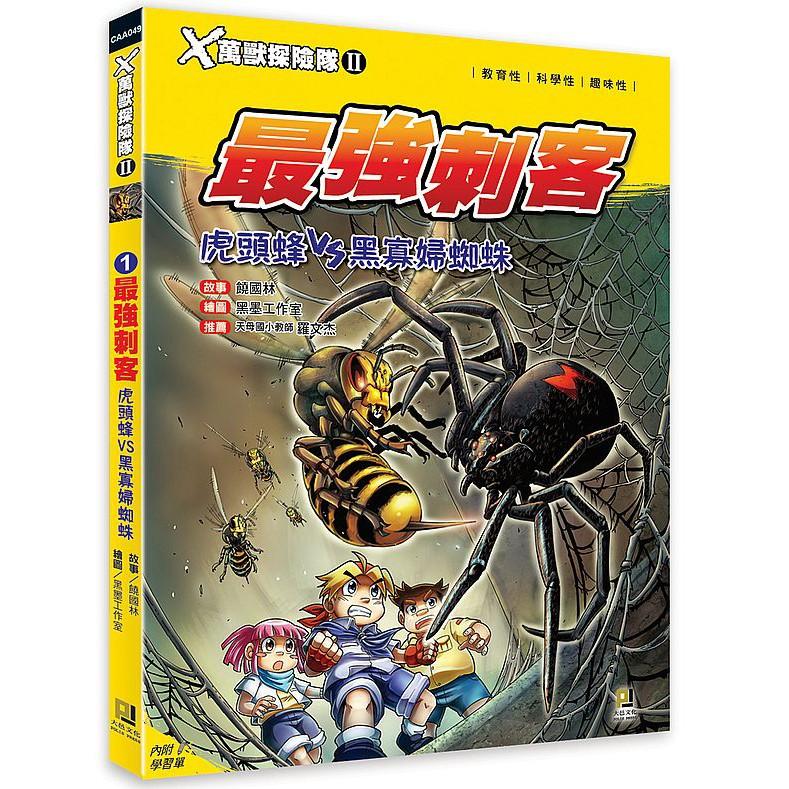 X萬獸探險隊Ⅱ:(1) 最強刺客 虎頭蜂VS黑寡婦蜘蛛(附學習單)