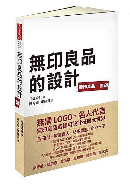 沒有設計的設計,如何征服全世界? 第一本深入剖析無印設計的中文專書 大家都知道,...
