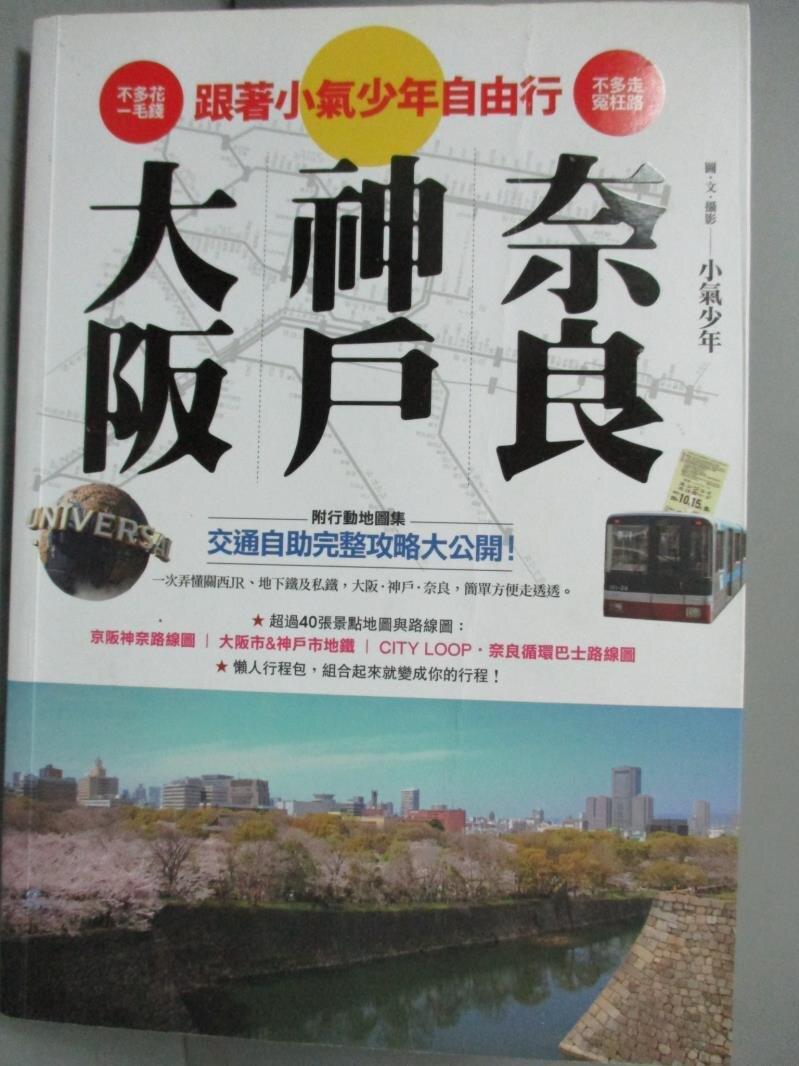 【書寶二手書T1/旅遊_JCF】跟著小氣少年自由行大阪神戶奈良_小氣少年。圖書與雜誌人氣店家書寶二手書店的【休閒 嗜好】、旅遊有最棒的商品。快到日本NO.1的Rakuten樂天市場的安全環境中盡情網路