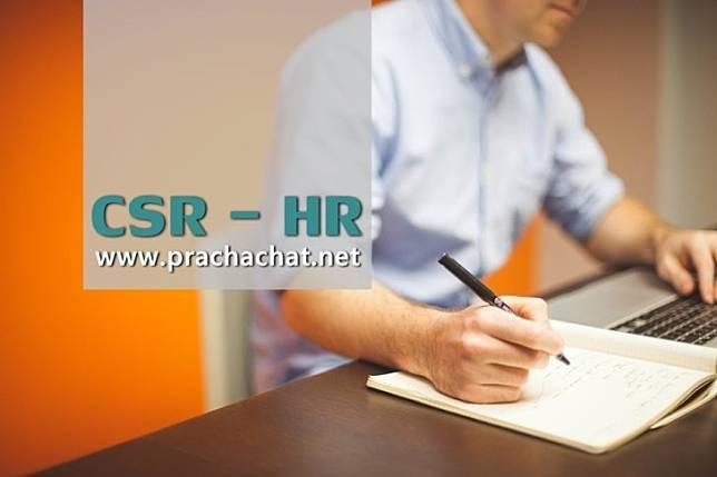 HR-PCC-การบริหารงานบุคคล