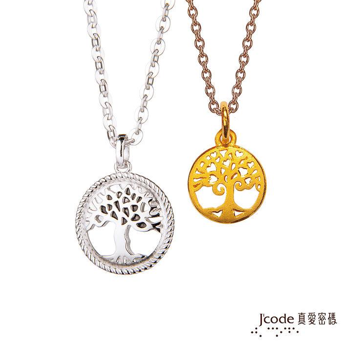 【預購】J'code真愛密碼 雙魚座守護-生命之樹黃金/純銀成對墜子(女金/男銀