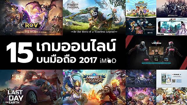 15 อันดับเกมออนไลน์ยอดฮิตบนมือถือในไทยปี 2017