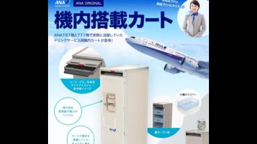 日本ANA 退役推車開買,在家也能玩 coffee tea or me 空姐老梗