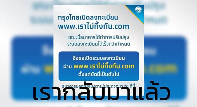 กรุงไทยเปิดลงทะเบียน www.เราไม่ทิ้งกัน .com