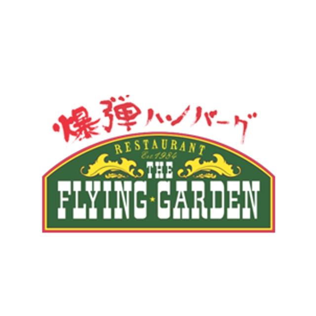 ガーデン フライング 【爆弾ハンバーグ/フライングガーデン】金券半額返還フェアをお得に利用しよう!