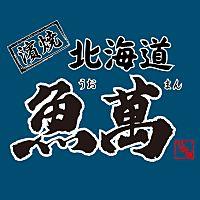 濱焼北海道魚萬浦添ピーズスクエア店