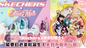 美戰迷注意了!Skechers與美少女戰士聯名推出最夢幻老爹鞋~實在是太美了啦!