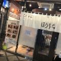 実際訪問したユーザーが直接撮影して投稿した西新宿ラーメン・つけ麺らぁめん ほりうち 新宿本店の写真