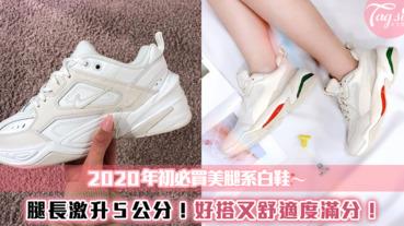 2020年初超燃火!必買「美腿系」白鞋推薦~穿上腿長激升5公分!