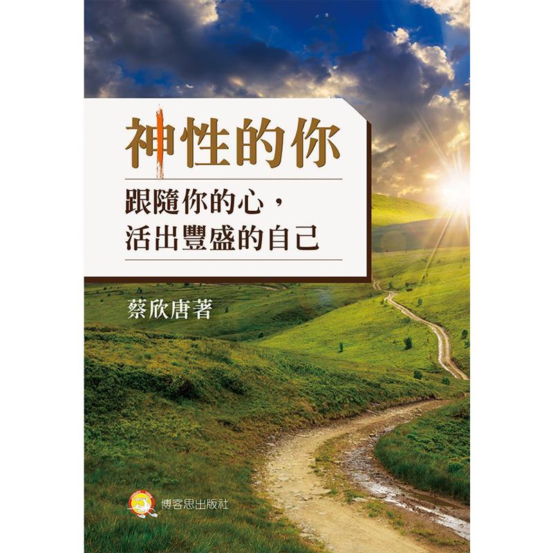 商品資料作者:蔡欣唐出版社:博客思出版日期:20200713ISBN/ISSN:9789579267656語言:繁體/中文裝訂方式:平裝頁數:256原價:350--------------------