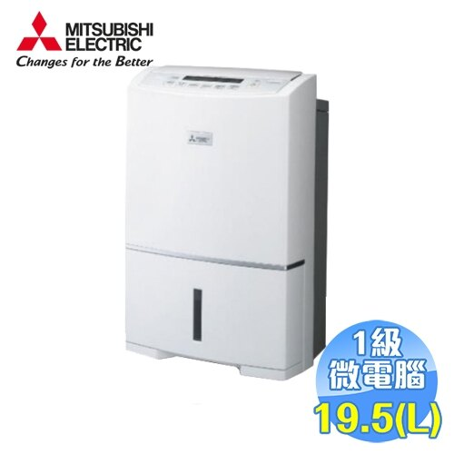 三菱 Mitsubishi 19.5L日製清淨乾衣除濕機 MJ-E195HM