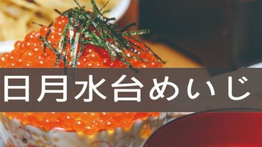 台中勤美日式居酒屋推薦-日月水台めいじ 超誇張鮭魚卵飯 純正日本料理 菜單分享