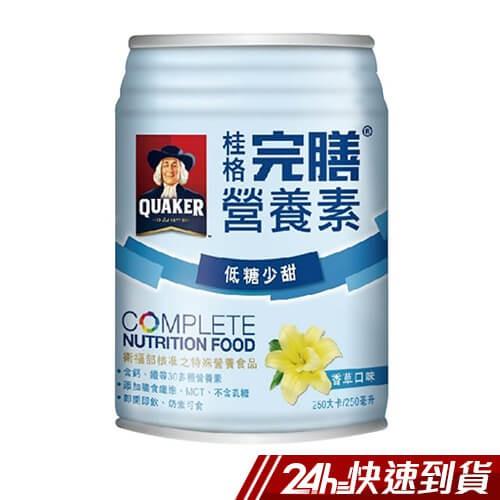 桂格 完膳 營養素 低糖少甜 香草口味 24罐箱入組 250ml/罐x24罐x1箱 好喝不含乳糖 現貨 免運 蝦皮24h