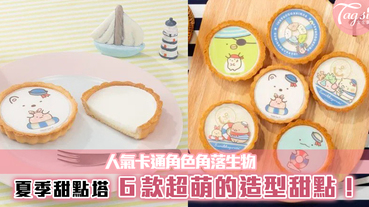 「角落生物」推出全新夏日甜點塔!香濃慕斯內餡~加可愛外表~100分!