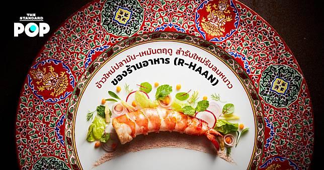 ข้าวใหม่ปลามัน-เหมันตฤดู สำรับใหม่รับลมหนาว ของร้านอาหาร (R-HAAN)