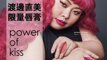 渡邊直美聯乘shu uemura推出限量版唇膏Power of Kiss