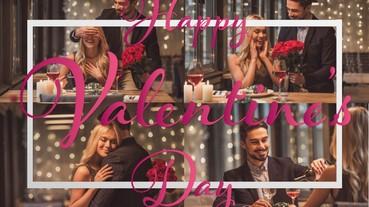 【持續更新】為他/她準備 全台情人節Valentine's Day餐廳吃喝玩樂+耍浪漫妙招