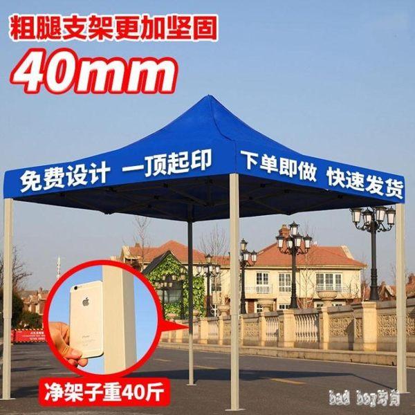 戶外廣告帳篷擺攤用四角傘雨棚伸縮折疊大遮陽棚四腳傘帳篷遮雨棚