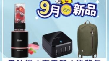 【9 月 EP 新品】果汁機、萬國充電器、耳機...熱門商品限量免費換!