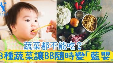 什麼?蔬菜都不能吃?3種高危蔬菜讓BB隨時變成「藍嬰」寶寶