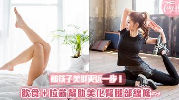 夏日美腿養成術~飲食+拉筋幫助美化臀腿部線條~離筷子美腿更近一步!