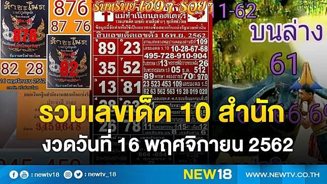 รวมเลขเด็ด 10 สำนัก งวดวันที่ 16 พฤศจิกายน  2562