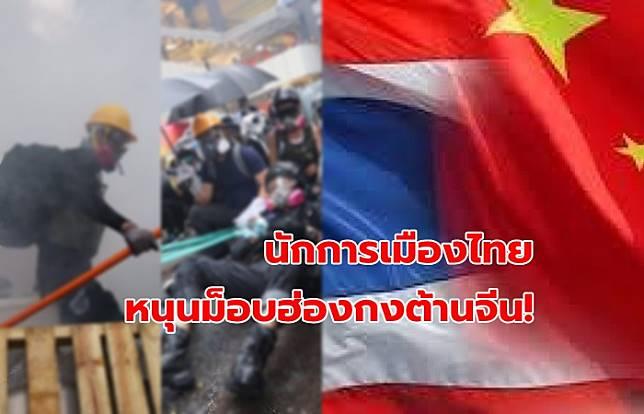 จีนเดือด! ซัดนักการเมืองไทย หนุนม็อบฮ่องกง ระวังกระทบมิตรภาพ