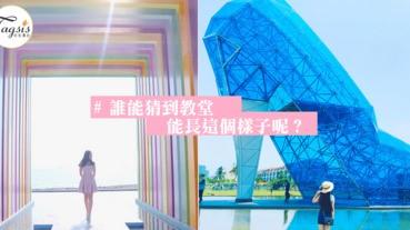 想要浪漫婚禮?近近地就在這舉行吧~這3座超唯美的特色教堂,全部都是在台灣呢!
