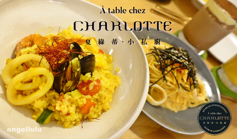 À table chez Charlotte夏綠蒂‧小私廚