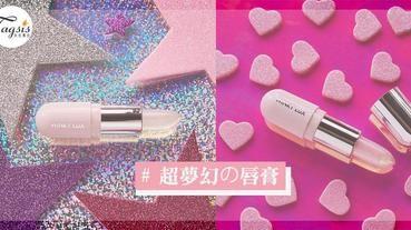 夢幻度100%の唇膏!比透明花唇膏更超現實的Winky Lux閃粉唇膏 〜塗上嘴後成「小仙子」般漂亮〜