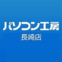 パソコン工房 長崎店
