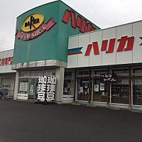 ハリカ滝川店