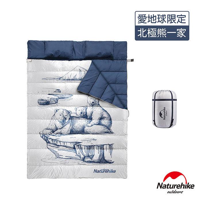 Naturehike 減碳愛地球 北極熊一家限定款 四季通用加大加厚雙人帶枕睡袋