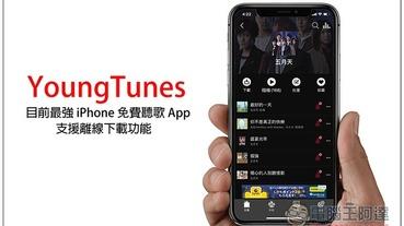 YoungTunes 目前最強 iPhone 免費聽歌 App,支援離線下載功能,還提供高音質 MP3 格式