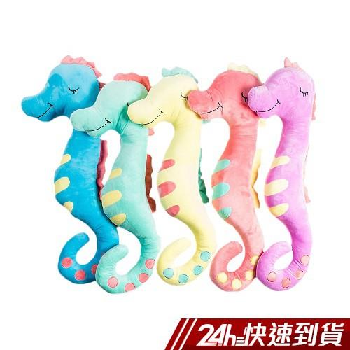 宜家寶 可愛仿真海馬抱枕 Hippocampus Pillow 男友枕 多色可選 蝦皮24h