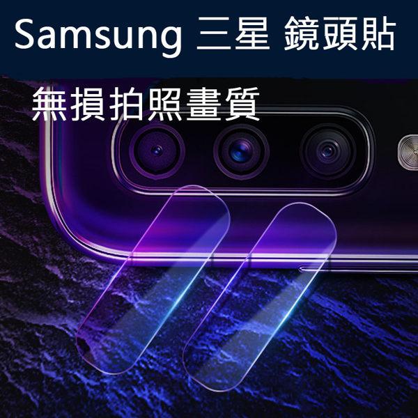 柔性玻璃 Samsung 三星 A70 A60 A40s A20 A30 A50 A7 2018 Note 9 S9 S9+ S10 S10+ S10e 鏡頭保護貼