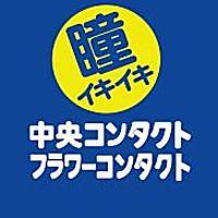 中央コンタクト コンタクトショップ吉祥寺