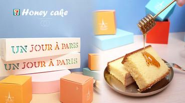 昂舒巴黎 x 711推出蜂蜜蛋糕!龍眼蜜的清甜香氣,搭配超美的粉嫩包裝,絕對是送禮首選