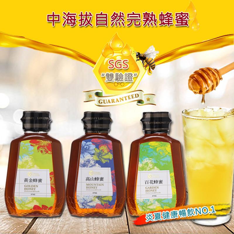 【情人蜂蜜】中海拔自然完熟蜂蜜- (口味任選)