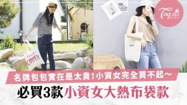 小資女的整份工資也買不起名牌包包!3款純情少女必買的布袋包包款~小資女大叫:正啊!
