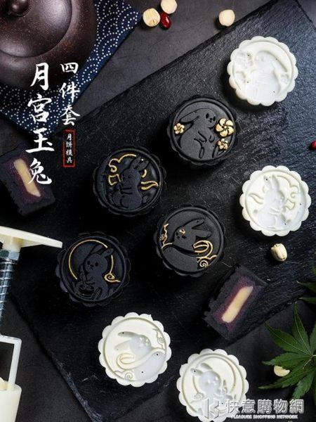 原創中秋月餅模具家用手壓式做桃山皮流心奶黃冰皮多款50克63/75g