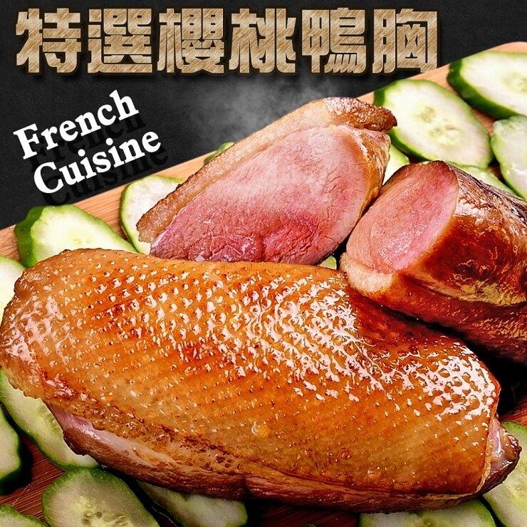 想吃美味的法式櫻桃鴨胸,在家也能輕鬆享用