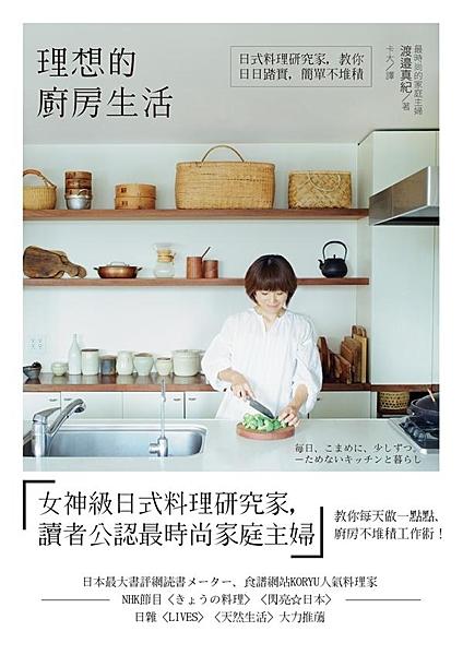 女神級日式料理研究家,讀者公認最時尚的家庭主婦,教你每天做一點點、廚房不堆積工作...