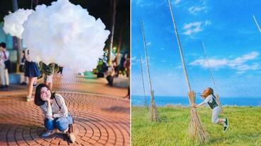 【期間限定】台北好拍裝置藝術 跟著私人IG打卡「彩虹、白日夢、魔法掃把」總整裡