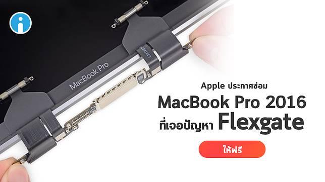 Apple ประกาศซ่อมฟรีให้กับผู้ใช้ MacBook Pro 2016 ที่เจอปัญหา
