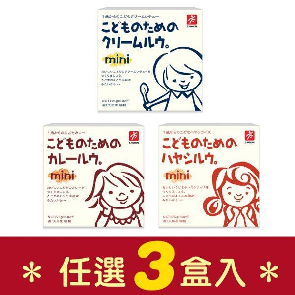 咖哩 / 營養 / 調理包 / 濃湯 / 兒童咖哩塊Mini組 (任選3盒入) (BB幫獨家特惠組) CANYON