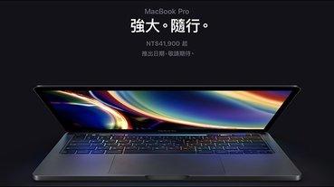 2020 年款 MacBook Pro 13 吋通過 NCC 認證 ,有望於近期在台發售!