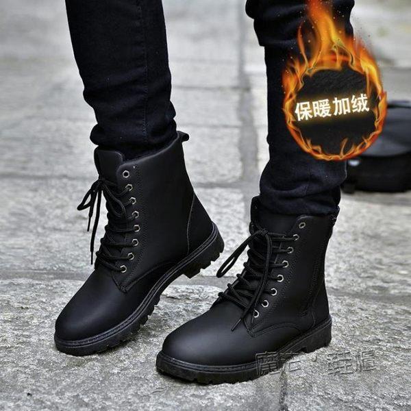 現貨清出 雪靴男 馬丁靴軍靴潮流韓版雪靴百搭男士皮靴工裝短靴高簡男靴子 『魔法鞋櫃』 12-28