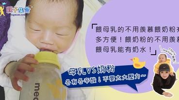 【專欄作家:Cherry(Hailiah 媽媽)】餵母乳的不用羨慕餵奶粉的有多方便!餵奶粉的不用羨慕餵母乳的能有奶水!
