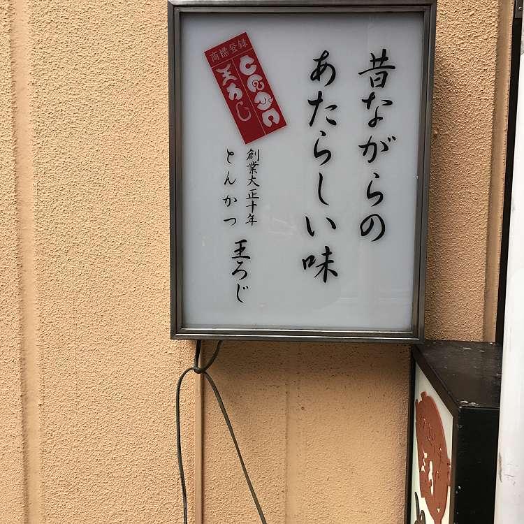 実際訪問したユーザーが直接撮影して投稿した新宿とんかつとんかつ 王ろじの写真